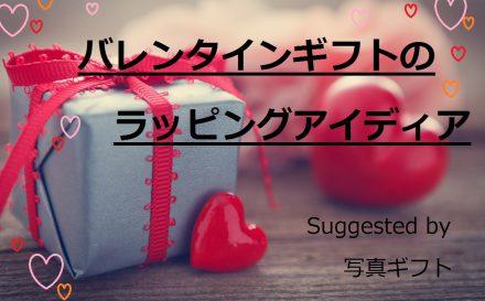 バレンタインギフトのラッピングアイディア